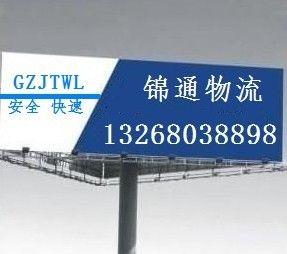 广州到常州物流公司