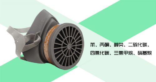 中兴劳保保为康3600防毒口罩