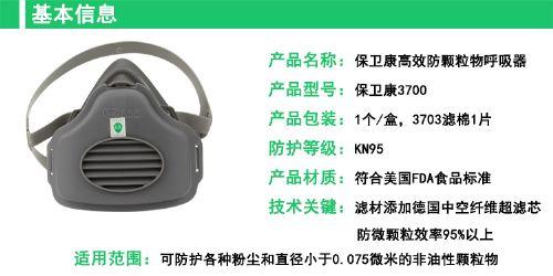 中兴劳保保为康9597防尘口罩