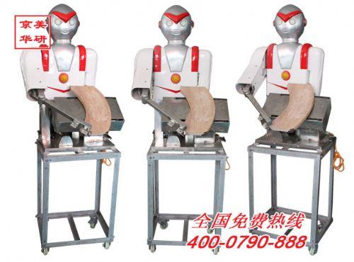 北京好运来全自动机器人刀削面机