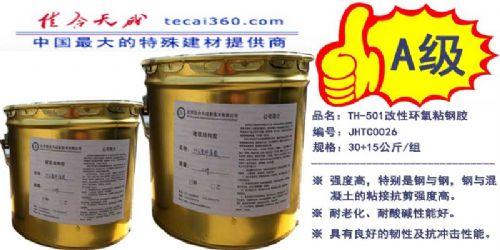 重庆厂家直销改性环氧粘钢胶