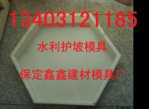 高铁护坡模具供应 高铁护坡模具价格 护坡砖模具