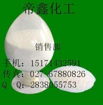 L-鸟氨酸盐酸盐  湖北帝鑫优质原料药12降价销售包邮含税含票含