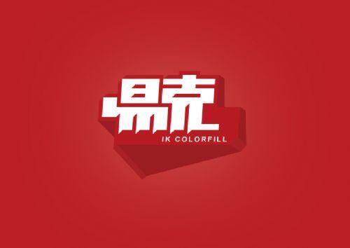 供应企业logo标志设计原创可注册