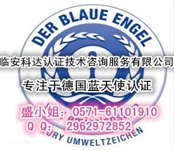 哪里去做德国蓝天使认证最权威/申请蓝天使认证费用要多少
