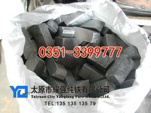 铸造纯铁YT01,成分纯净无杂质含量99.95%