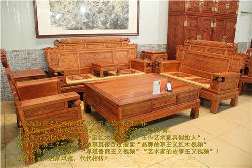 山东王义红木沙发正宗老挝拆房老料