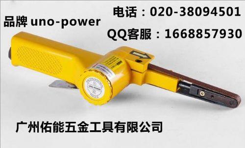 台湾佑能Uno-power气动砂带机 环型砂布带机 带式打磨机