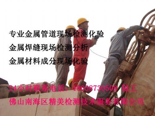 东莞广告支架焊接处上门现场检测公司