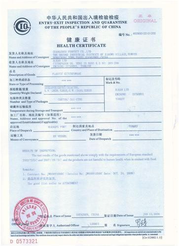 专业办理宁波出口清关CIQ健康证书