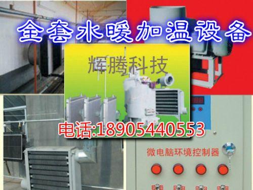 鸡舍养殖锅炉、鸡舍保暖养殖锅炉