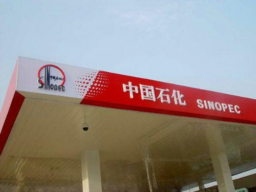 中国石化招牌制作|艾利4500彩色透光即时贴样品|中国石化艾利灯