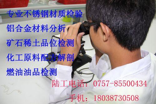湛江未知物分析金属含量化验中心