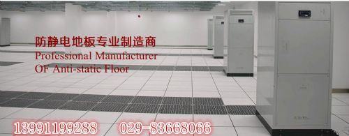 宁夏OA网络地板-全钢无边防静电地板