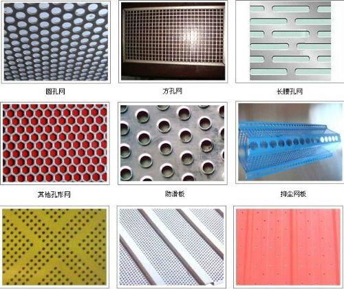 供应金属冲孔板、不锈钢冲孔板
