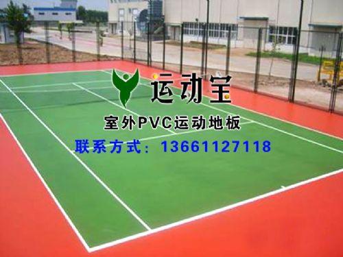 羽毛球地板多少钱,室外防潮幼儿园地板颜色,西安便宜的室外排球地