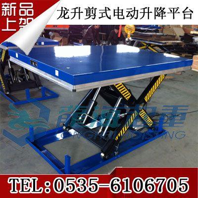 1吨~4吨龙升斜坡升降平台 台面尺寸可定制/升降平台 现货