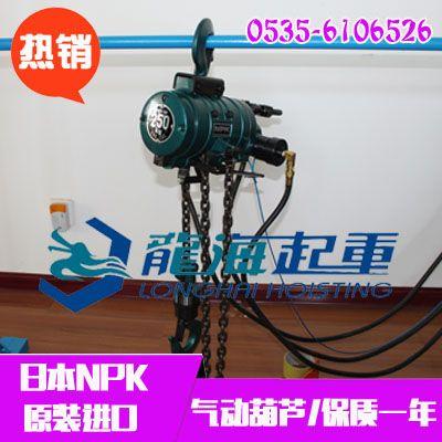 RHL-250拉杆式气动葫芦【NPK气动葫芦现货】龙海起重