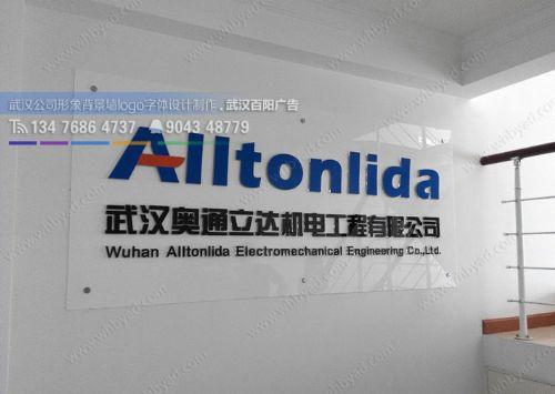光谷/关山公司背景墙logo字制作