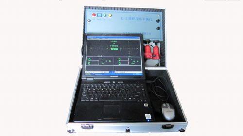 D-5 微机现场动平衡仪