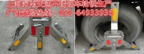 上海锁车器厂家,深南牌锁车器厂价
