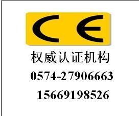 机床CE认证,火花机床CE认证宁波哪里做?