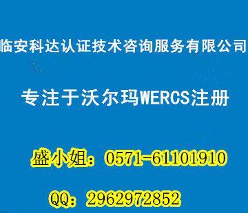 移动电源申请WERCS注册要多少钱?哪里做WERCS比较靠谱?