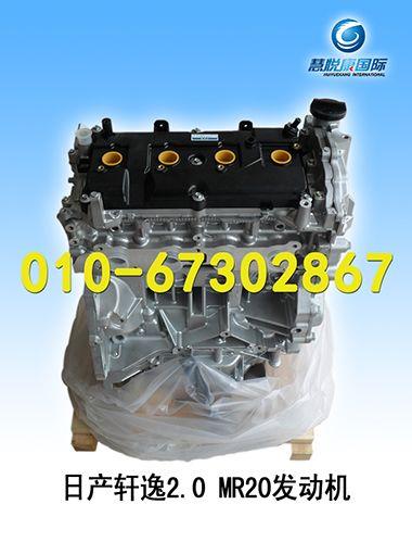 东风日产轩逸2.0 MR20发动机/日产发动机