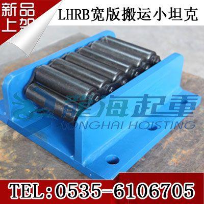 LHRB-8宽板型重物移运器【可直行滚轮小车/保质一年】报价
