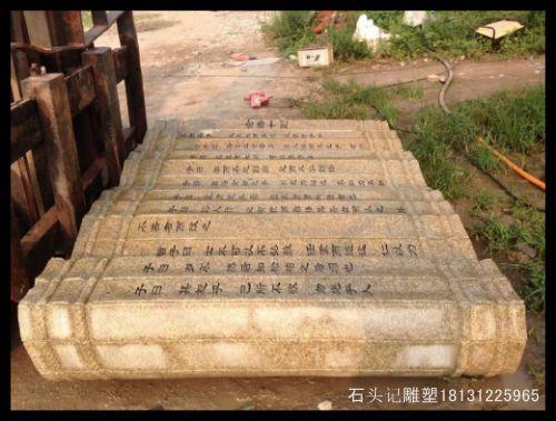 加工定制校园石雕摆件 古代书简雕塑 书卷雕刻
