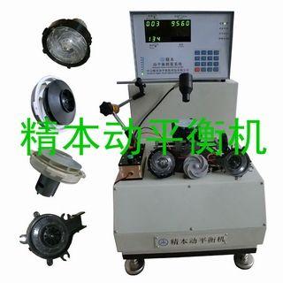 吸尘器整机动平衡机