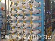 深圳超纯提供纯水超纯水设备|反渗透|超滤|EDI