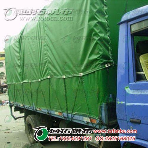 广州货运帆布_湖南铁路火车篷布_汽车蓬布供应厂PA550-1