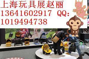2016年上海玩具展:模型玩具、玩具幼教、儿童玩具展