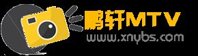 鹏轩MTV,中国人的品牌MTV!