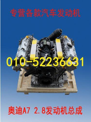 进口奥迪A7 2.8发动机总成