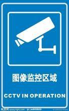 重庆监控安防系统安装