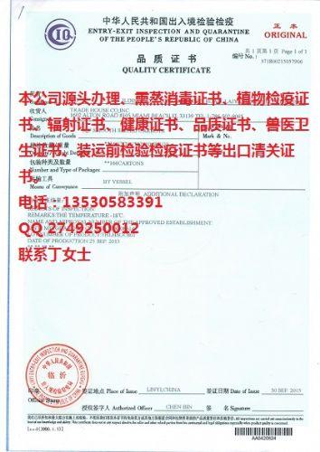 兽医卫生证,办理宁波兽医卫生证,商检CIQ