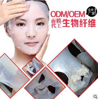 化妆品加工生产 oem 生物纤维人皮面膜oem代加工 胶原蛋白清