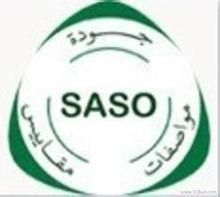 LED灯管SASO认证多少钱,需要准备什么资料