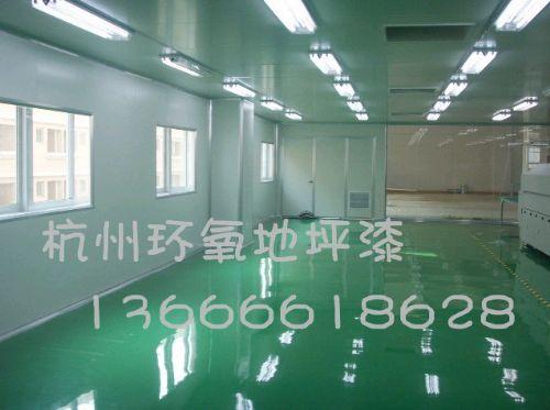 杭州环氧地板漆/衢州环氧地板漆/下沙环氧地板漆/余姚环氧地板漆