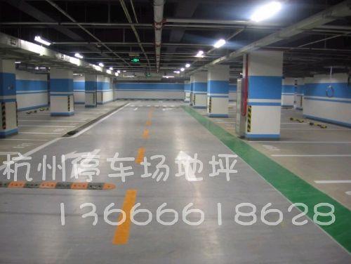 台州停车场地板-舟山停车场地板-诸暨停车场地板-丽水停车场地板