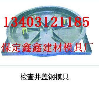 井盖钢模具厂家-预制 水泥井盖钢模具起源概述