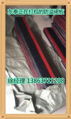 防溢裙板/ 防溢裙板导料槽/挡煤皮价格