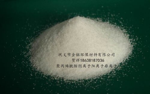 PAM阳离子聚丙烯酰胺厂家直销巩义金铭价格优惠