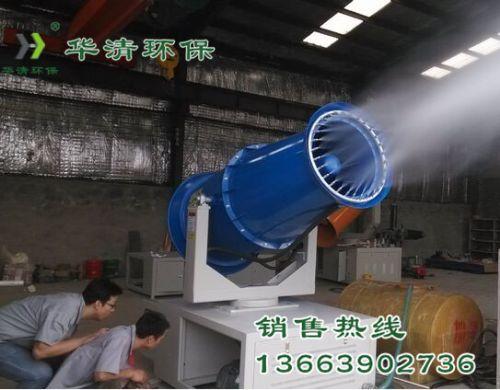 新一代水雾除尘|喷雾降尘|雾炮厂家|新乡华清环保设备