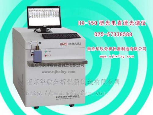 HX-750-B(CCD)型全谱直读光谱仪厂家直销