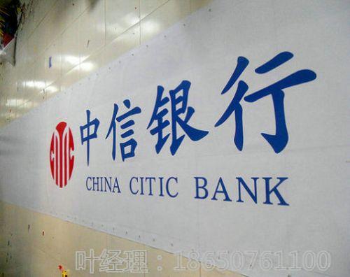 各大银行门头制作 中信银行门头招牌制作 反光膜 公司