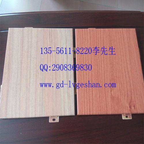 供应海南室内天花吊顶木纹铝单板规格参数铝单板厂家批发价格