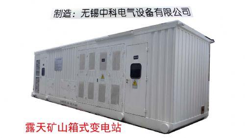 zkybw露天矿用预装式箱式变电站 出口型综合变电站 集
